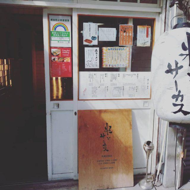 【臨時休業のおしらせ】 いつも米とサーカス錦糸町ダービー通り店をご愛顧頂き誠にありがとうございます。  東京都の緊急事態宣言に伴い本日より暫くの間店休とさせて頂きます。  期間:4月25日(日)〜  ※再開日につきましてはグルメサイト・SNS等でお知らせをさせていただきます。 皆様にはご不便、ご迷惑をおかけしますが、何卒ご理解とご協力をいただけますようお願い申し上げます。