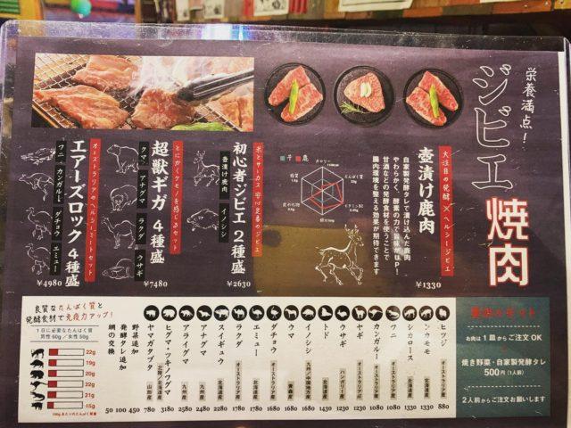 米とサーカス 錦糸町店は現在、休業中ですが 姉妹店 米とサーカス 高田馬場店は営業再開しております!  ジビエ焼肉がオススメ!  #米とサーカス#昆虫食#コロナ対策#滋養強壮#ジビエ
