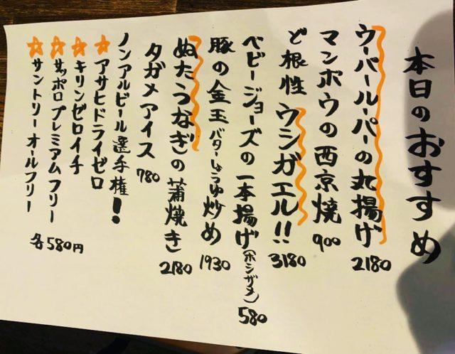 先週から米とサーカス高田馬場店は 営業再開しております!!  本日のオススメは水属性多め!!  うー! マンボウッ!  #米とサーカス#昆虫食#コロナ対策#滋養強壮#ジビエ